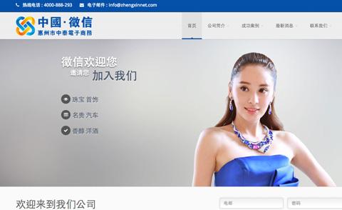 Zhengxinnet